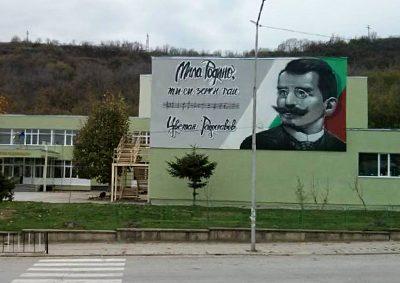 """СУ """"Цветан Радославов"""""""