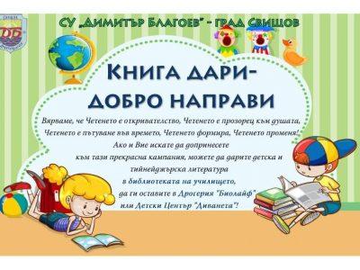 """СУ """"Димитър Благоев"""" стартира дарителска кампания """"Книга дари – добро направи"""""""
