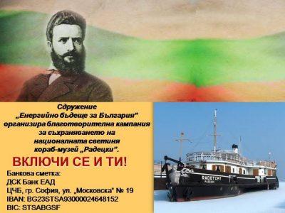 """СУ """"Николай Катранов"""" подкрепя кампания за съхраняване на националната светиня кораба """"Радецки"""""""