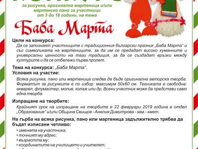 """Община Свищов организира конкурс за рисунка, оригинална мартеница и/или мартенско пано, на тема: """"Баба Марта"""""""