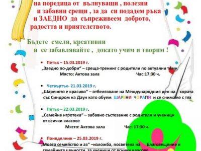 """Центърът за личностно развитие при СУ """"Димитър Благоев"""" организира поредица от срещи """"Академия за родители"""""""