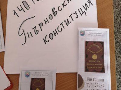 """В СУ """"Димитър Благоев"""" отбелязаха 140 години от Търновската Конституция"""