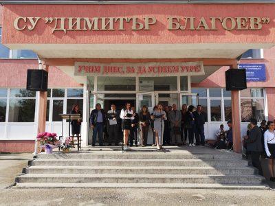 """На 30 април СУ """"Димитър Благоев"""" – гр. Свищов отбеляза своя патронен празник"""