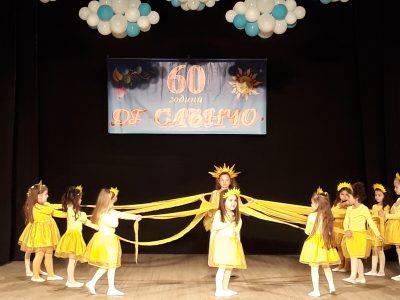 """ДГ """"Слънчо"""" в Свищов отпразнува 60-годишен юбилей"""