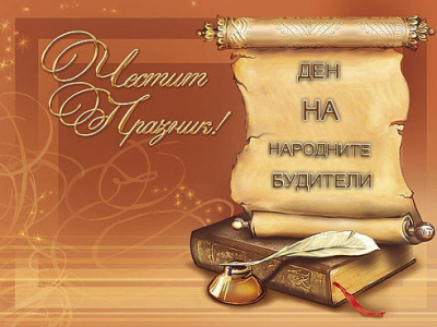 П О З Д Р А В