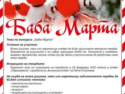 Община Свищов организира конкурс за рисунка, оригинална мартеница и/или мартенско пано за участници от 3 до 18 години
