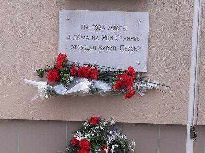 """147-та годишнина от обесването на Апостола на Свободата бе отбелязана днес в детска градина """"Васил Левски"""" гр. Свищов"""