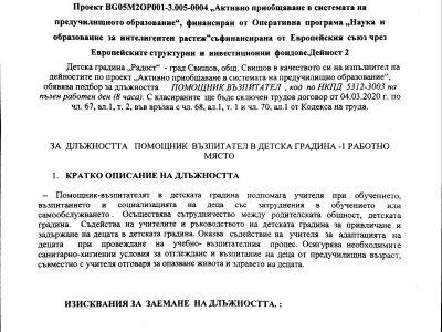 """ОБЯВА за провеждане на подбор за длъжността """"Помощник възпитател"""" в детска градина """"Радост"""""""
