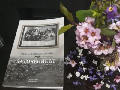 """В Свищов бе представена книгата """"Заточеникът"""" на свищовската авторка Елена Ангелова-Богданова"""