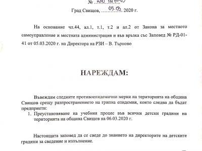 Преустановява се учебния процес във всички детски градини на територията на община Свищов на 06.03.2020 година