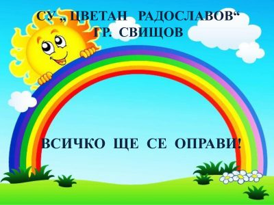 "СУ ""Цветан Радославов""- гр. Свищов поде инициативата "" Предай нататък"""
