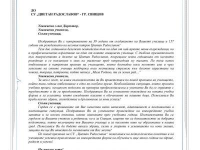"""СУ """"Цветан Радославов""""- гр. Свищов отбелязва своя Патронен празник с урок по родолюбие във виртуална среда"""
