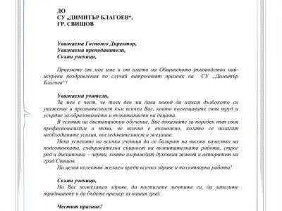 """Днес ученици, учители и родители от СУ """"Димитър Благоев"""" – гр. Свищов отбелязват патронния празник на училището"""
