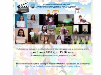 Държавната агенция за закрила на детето подготви подарък за децата на 1 ЮНИ- празничен концерт-спектакъл
