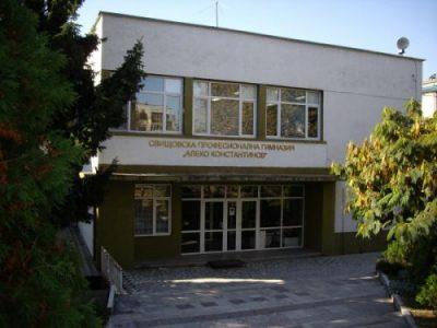 """Свищовска професионална гимназия """"Алеко Константинов"""" с нов успешно спечелен проект по програма """"Еразъм+"""""""