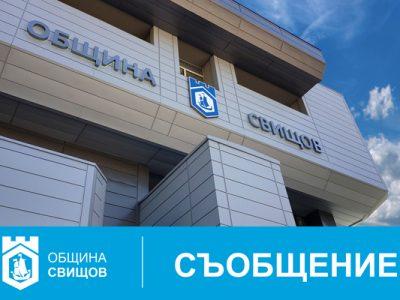 Изпращат зрелостниците от София от 24 юни до 1 юли в Свищов започват от днес