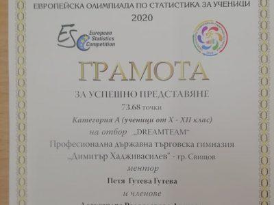 Историята за поредния успех на учениците от Търговската гимназия в Свищов