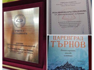 На тържествена церемония в РУО в гr. В. Търново бяха наградени изявени ръководители на образователни институции и учители от областта