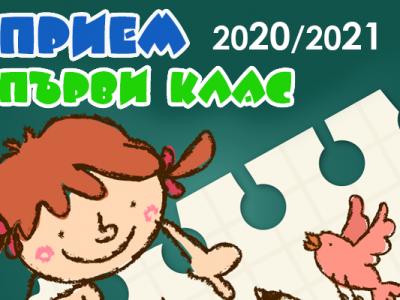 На 04.06.2020 г. ще бъде активирана системата за електронен прием в първи клас за училищата от град Свищов