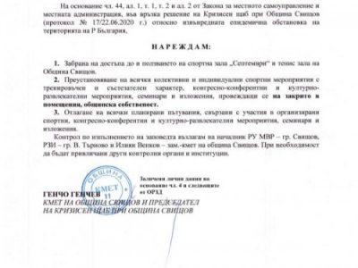 З А П О В Е Д № 856-РД-01-03 гр. Свищов, 23.06.2020 г.