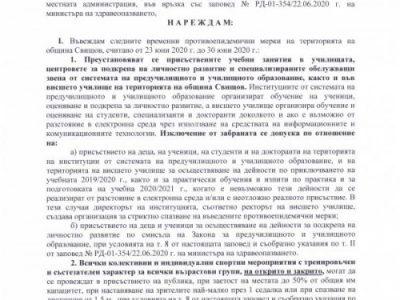 З А П О В Е Д № 854-РД-01-03 гр. Свищов, 23.06.2020 г.