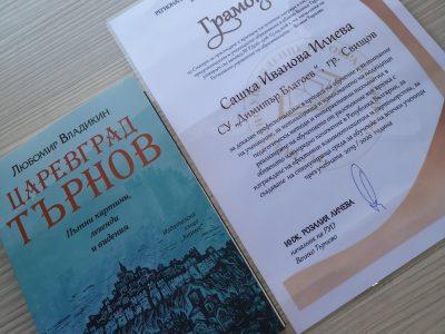 """Приключи една необикновена учебна година в СУ """"Димитър Благоев"""""""