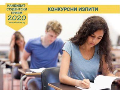 КСК 2020 – Съобщение относно конкурсните изпити на 18 юли 2020 г. /събота/
