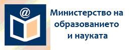 Утвърдено от МОНпредставяме списък на детските градини и училища с обхвата на дейности по Национални програми