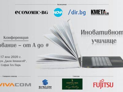 """Експерти обсъждат онлайн обучението на конференцията """"Образование от А до #. Иновативното училище"""""""