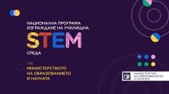 """Национална програма """"Изграждане на училищна STEM среда"""""""