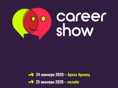 Стопанска академия е партньор на Career Show 2020