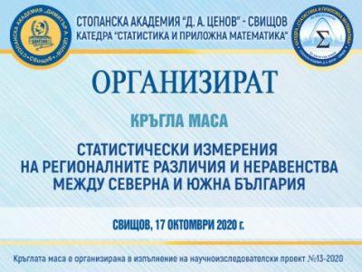 """ПОКАНА за участие в кръгла маса на тема: """"Статистически измерения на регионалните различия и неравенства между северна и южна България"""""""