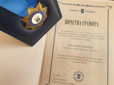 Министърът на образованието и науката Красимир Вълчев бе удостоен с едно от най-високите отличия на община Свищов