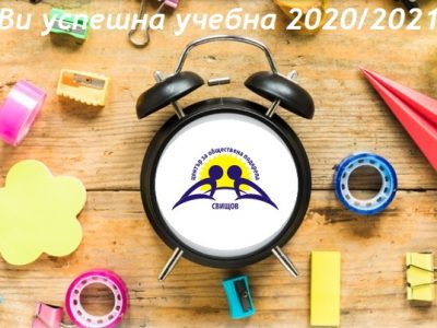 Честит първи учебен ден! Център за обществена подкрепа