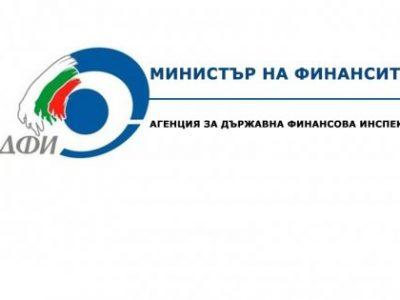 """АДФИ обявява конкурс за длъжности """"финансов инспектор"""""""