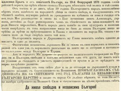 Тържествено честване на 112-годишнината от обявяването на Независимостта на България организира Община Свищов
