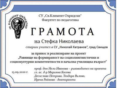 """Аплодисменти за учителите на СУ """"Николай Катранов"""""""