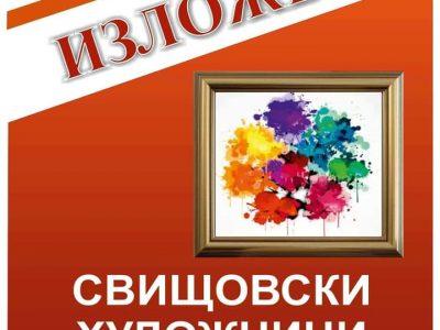 Традиционна изложба на свищовските художници