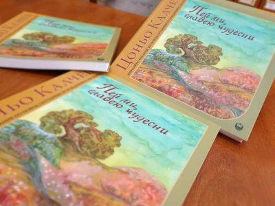 """Представяне на книгата """"Пей ми славею, чудесни"""" от детския писател Цоньо Калчев"""