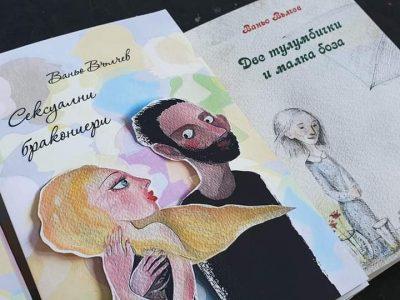 Представяне на книгите на автора Ваньо Вълчев