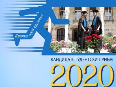 """СА """"Д. А. Ценов"""" – Свищов обявява междинно класиране за попълване на незаети места САМО В ПЛАТЕНА ФОРМА на обучение (редовна, задочна и дистанционна) на 12.10.2020 г."""
