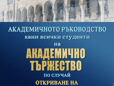 Тържествено откриване на новата академична година със специален гост Министърът на образованието и науката Красимир Вълчев