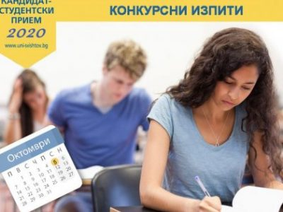 КСК 2020-Съобщение относно конкурсните изпити на 19.09.2020 г./събота/