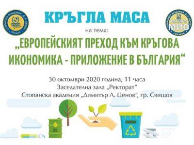 """ПОКАНА Кръгла маса на тема: """"Европейският преход към кръгова икономика – приложение в България"""""""