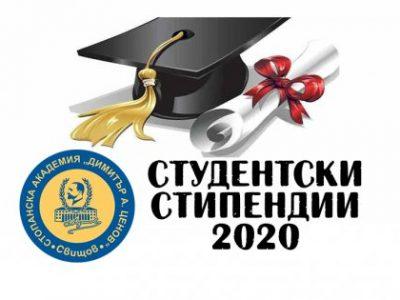 Стартира приема на документи за стипендии за зимен семестър на учебната 2020/2021 год
