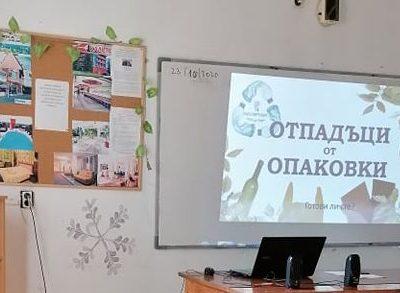 Търговската гимназя се включи в съвместна инициатива на българските общини за отбелязване Европейската седмица за намаляване на отпадъците