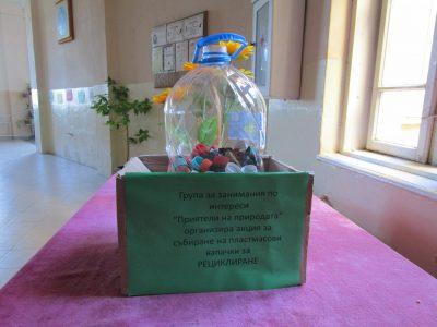 """ОУ """"Св. св. Кирил и Методий """", с. Морава  се включи в кампанията на """"Еко Партнърс България"""" за разделно събиране на отпадъци"""