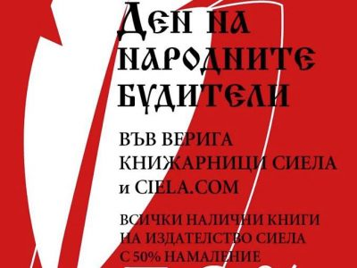 Промоция по случай 1 ноември 2020 в книжарници Сиела и онлайн на Ciela.com