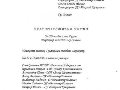 Благодарствено писмо до четири свищовски училища, директорът на Бюрото по труда в град Свищов към ученици, които по собствена инициатива са почистили зелените площи в двора на  институцията