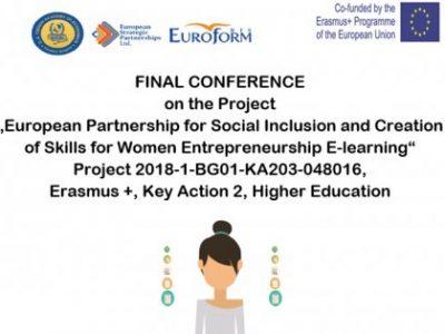 "Покана за участие в заключителна конференция по проект: ""European Partnership for Social Inclusion and Creation of Skills for Women Entrepreneurship E-learning"" Project 2018-1-BG01-KA203-048016, Erasmus +, Key Action 2, Higher Education"""